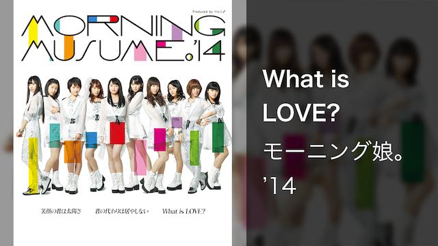 モーニング娘。'14 『What is LOVE?』 (MV)