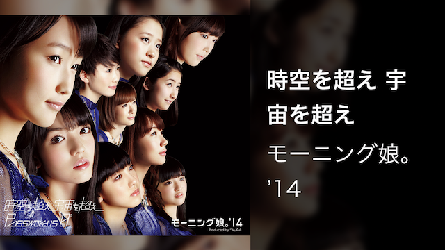 モーニング娘。'14 『時空を超え 宇宙を超え』(Promotion Ver.)