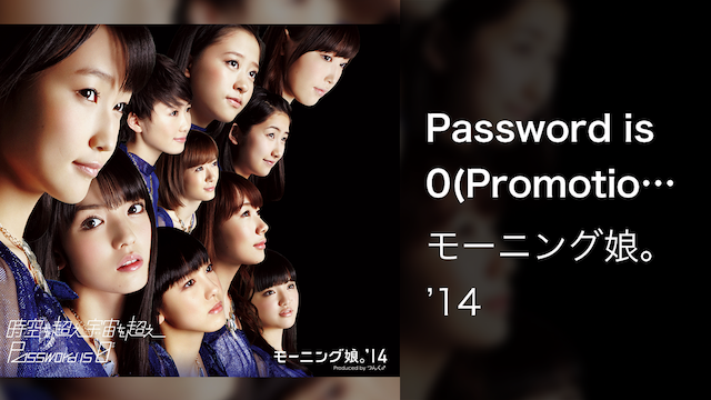 モーニング娘。'14『Password is 0』(Promotion Ver.)