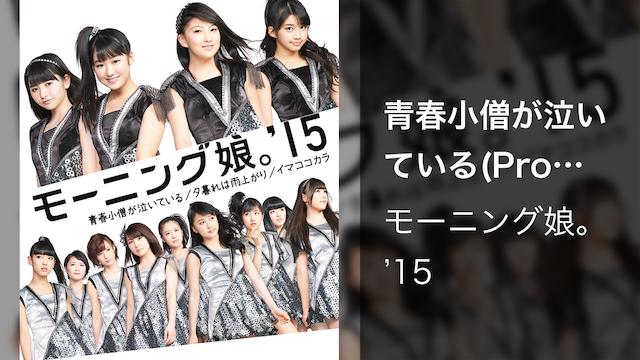 モーニング娘。'15『青春小僧が泣いている』(Promotion Edit)