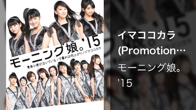 モーニング娘。'15『イマココカラ』(Promotion Edit)