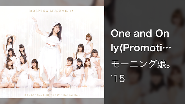 モーニング娘。'15『One and Only』(Promotion Edit)