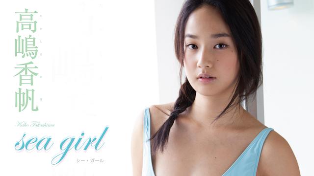 高嶋香帆 『Sea Girl』