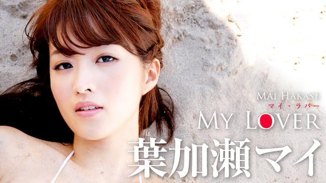 葉加瀬マイ 『My Lover』