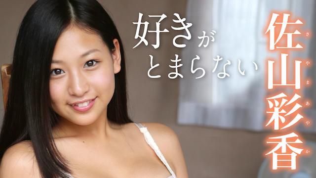 佐山彩香 『好きがとまらない』