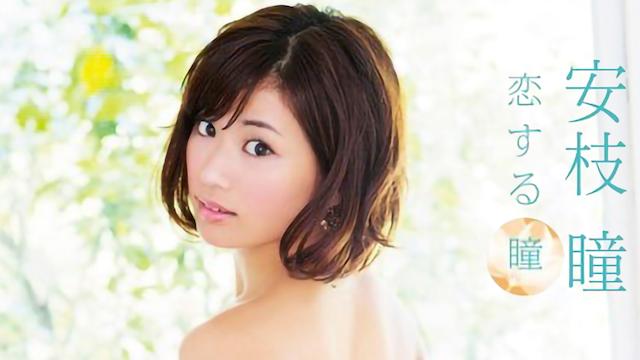 安枝瞳 『恋する瞳』