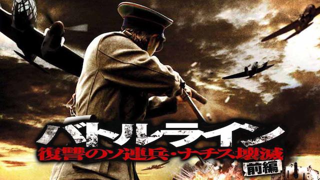 バトル・ライン ~復讐のソ連兵・ナチス壊滅~ 前編