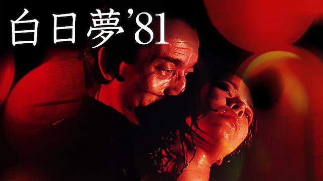 白日夢(81年版)無料動画