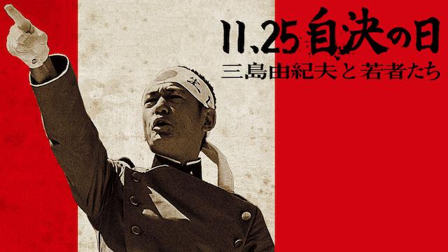 11.25 自決の日 三島由紀夫と若者たちの画像