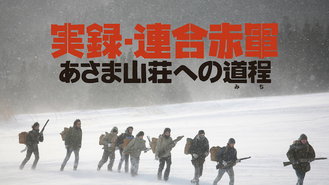 実録・連合赤軍 あさま山荘への道程フル動画