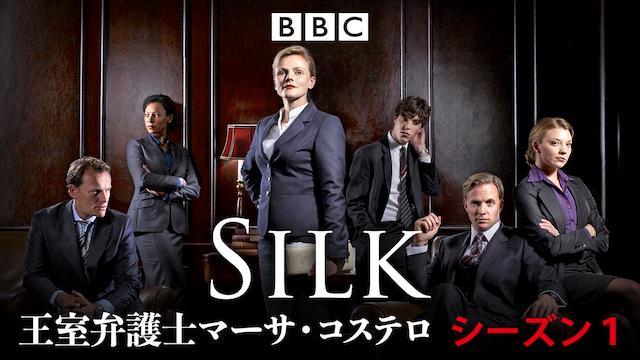 Silk 王室弁護士マーサ・コステロ シーズン1