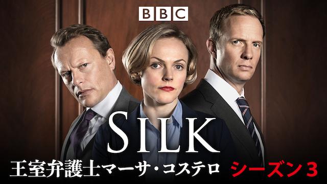 Silk 王室弁護士マーサ・コステロ シーズン3