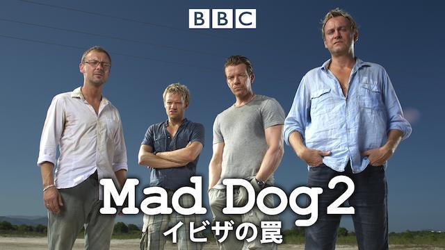 MAD DOG 2/イビサの罠