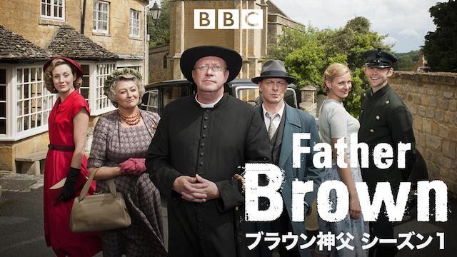 ブラウン神父 シーズン1