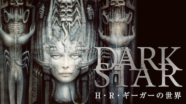 DARK STAR/H・R・ギーガーの世界無料動画