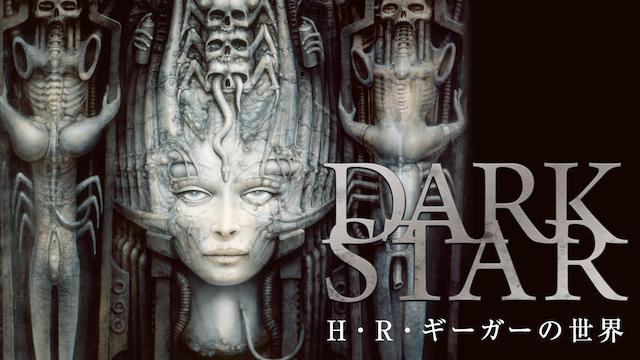 DARK STAR/H・R・ギーガーの世界の画像