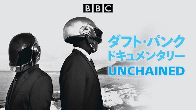 ダフト・パンク ドキュメンタリー UNCHAINEDの画像