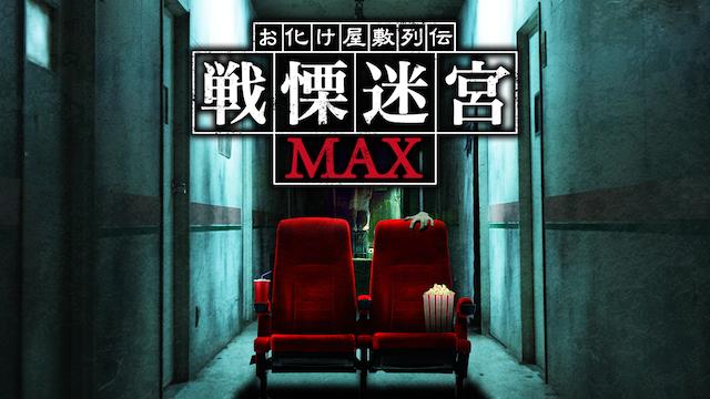 お化け屋敷列伝/戦慄迷宮MAX動画