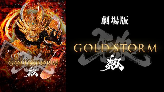 劇場版 牙狼<GARO>-GOLD STORM- 翔の画像