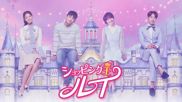 ショッピング王ルイ 第1話 ピック・ミー動画フル無料視聴