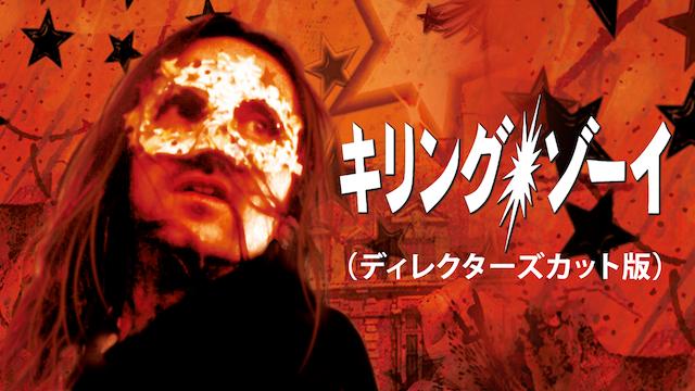 キリング・ゾーイ (ディレクターズカット版)