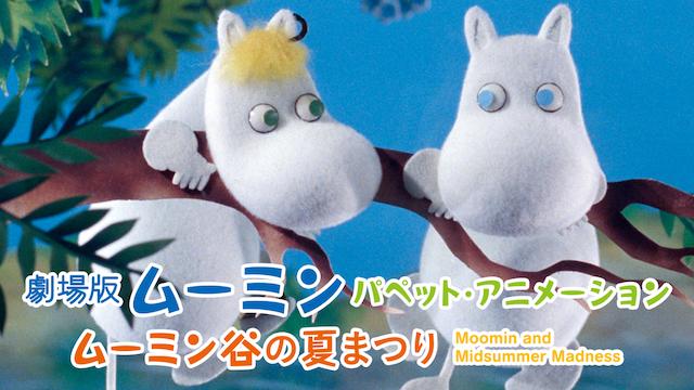 劇場版 ムーミン パペット・アニメーション~ムーミン谷の夏まつり~