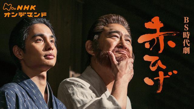 赤ひげ」の動画視聴・あらすじ |...