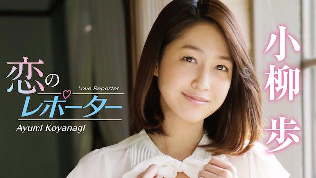 小柳歩 『恋のレポーター』
