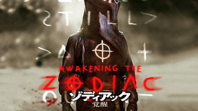 ゾディアック 覚醒の画像