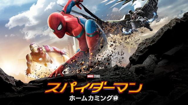 映画『スパイダーマン:ホームカミング』動画を無料でフル視聴出来るサービスとレンタル情報!見放題する方法まとめ!