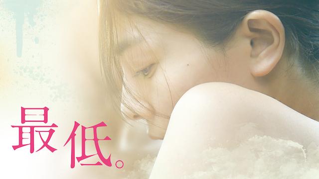 森口彩乃「最低。」をU-NEXTで無料で見る