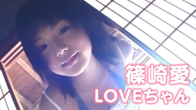 篠崎愛 『LOVEちゃん』