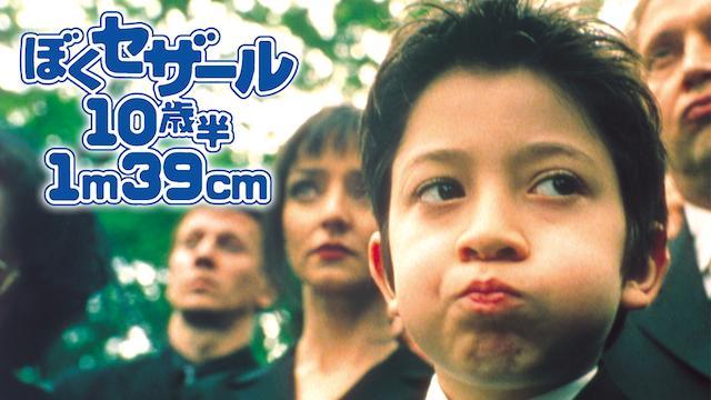 ぼくセザール 10歳半 1m39cm