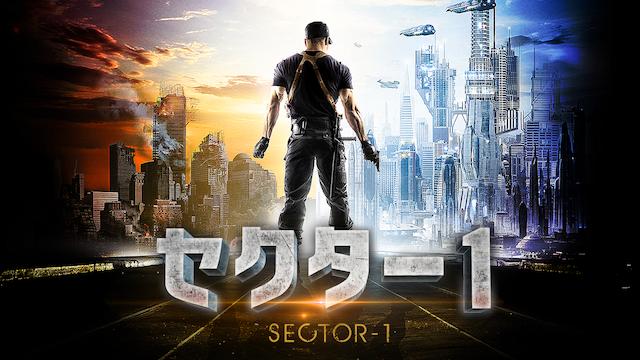 セクター1動画フル