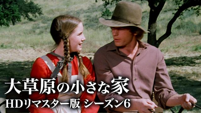 大草原の小さな家 HDリマスター版 シーズン6