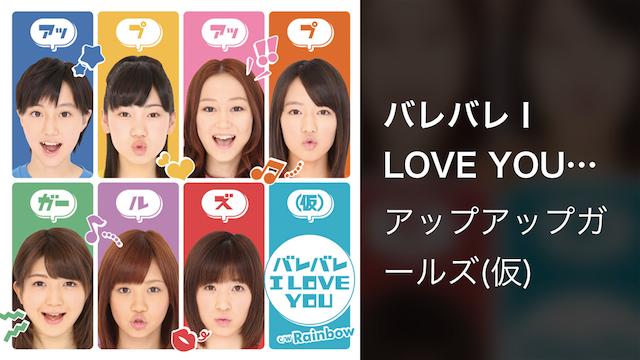 アップアップガールズ(仮)「バレバレ I LOVE YOU」(フューチャーミュージックビデオ アプガ制服青春コレクション)