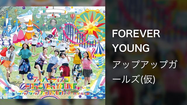 アップアップガールズ(仮)「FOREVER YOUNG」(Music Video)