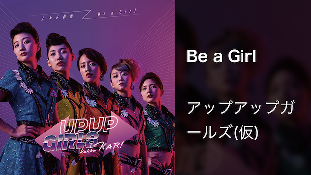 アップアップガールズ(仮)「Be a Girl」(Music Video)