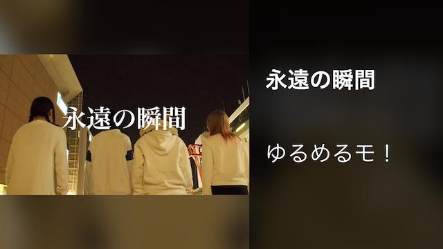 【MV】永遠の瞬間/ゆるめるモ!