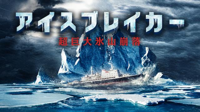 アイスブレイカー 超巨大氷山崩落動画フル