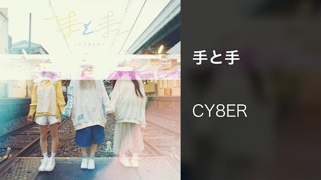 【MV】手と手/CY8ER