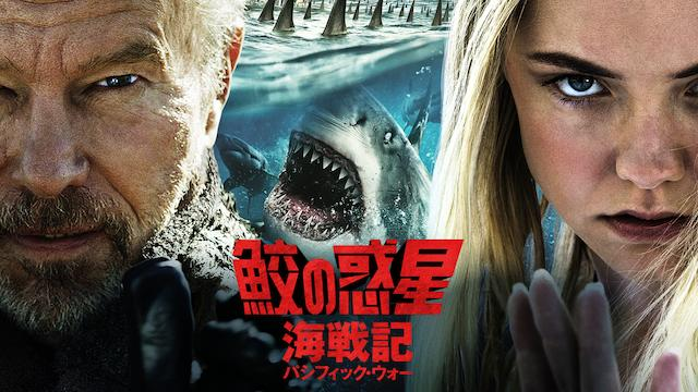 鮫の惑星:海戦記(パシフィック・ウォー)