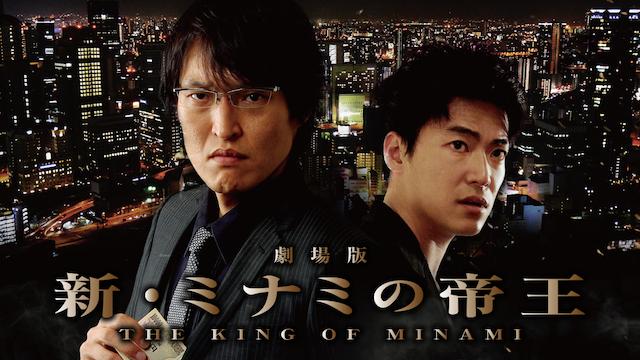 劇場版「新・ミナミの帝王 THE KING OF MINAMI」の画像