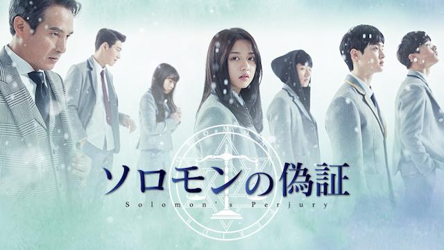 韓国ドラマ『ソロモンの偽証』動画の無料視聴方法!日本語字幕を1話から最終回まで!あらすじと見どころ