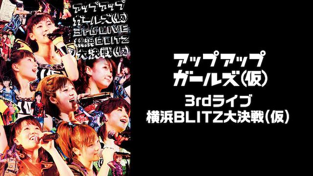 アップアップガールズ(仮)3rd LIVE 横浜BLITZ大決戦(仮)