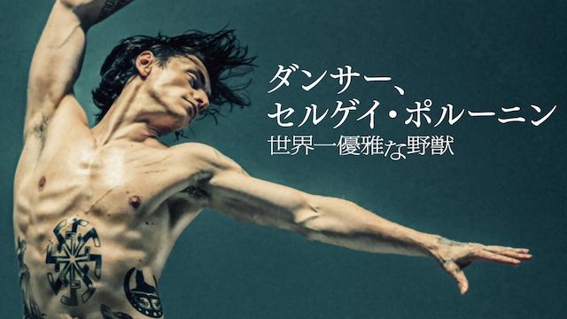 ダンサー、セルゲイ・ポルーニン 世界一優雅な野獣の画像