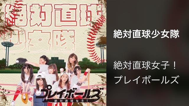 【MV】絶対直球少女隊/絶対直球女子!プレイボールズ