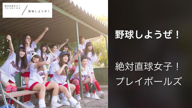 【MV】野球しようぜ!/絶対直球女子!プレイボールズ