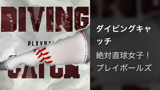 【MV】ダイビングキャッチ/絶対直球女子!プレイボールズ