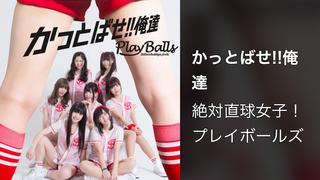 【MV】かっとばせ!!俺達/絶対直球女子!プレイボールズ
